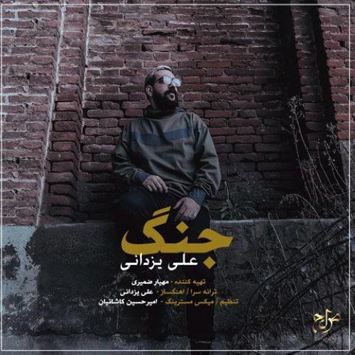 دانلود موزیک جدید علی یزدانی جنگ
