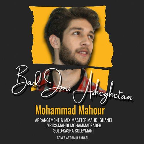 دانلود موزیک جدید محمد ماهور بدجوری عاشقتم