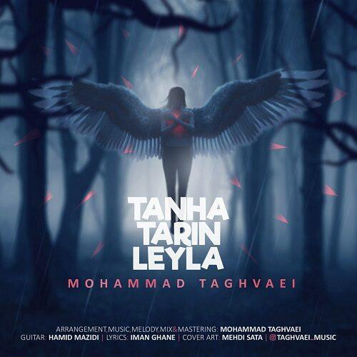 دانلود موزیک جدید محمد تقوایی تنهاترین لیلا