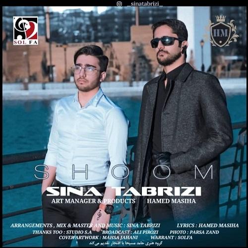 دانلود موزیک جدید سینا تبریزی شوم