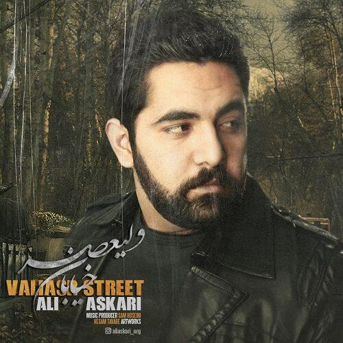 دانلود موزیک جدید علی عسکری خیابان ولیعصر