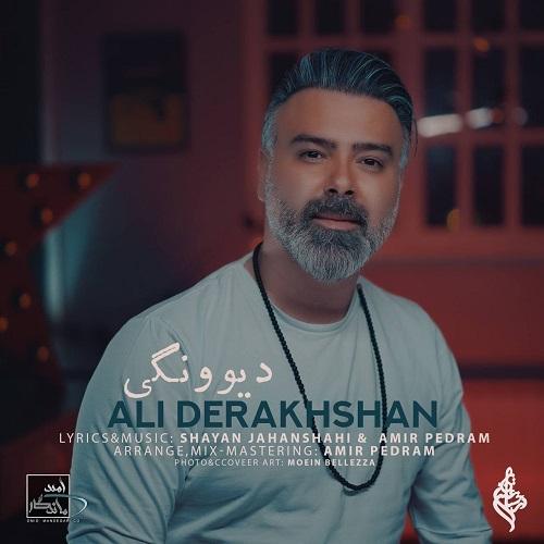 دانلود موزیک جدید علی درخشان دیوونگی