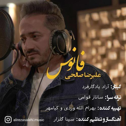 دانلود موزیک جدید علیرضا صالحی فانوس