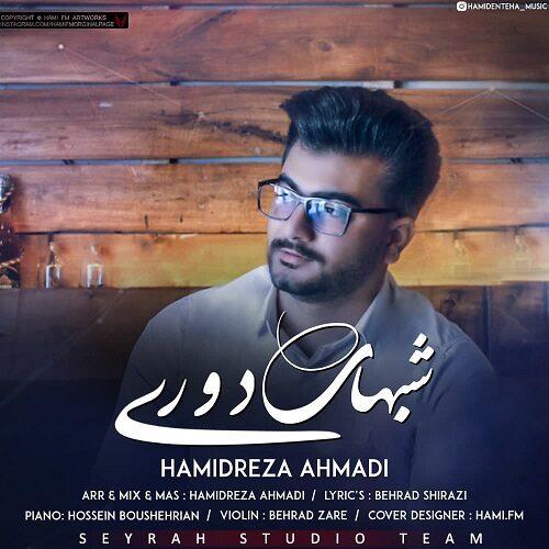 دانلود موزیک جدید حمیدرضا احمدی شبهای دوری