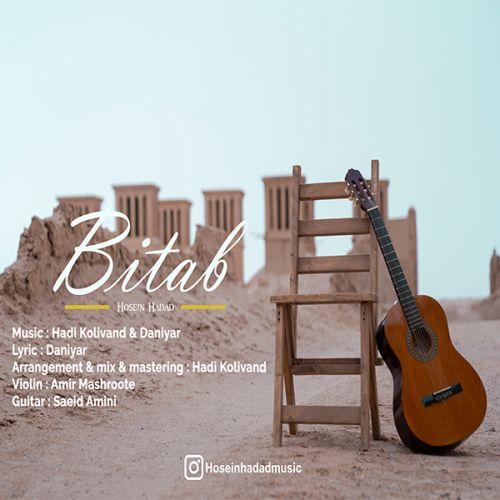 دانلود موزیک جدید حسین حداد بی تاب