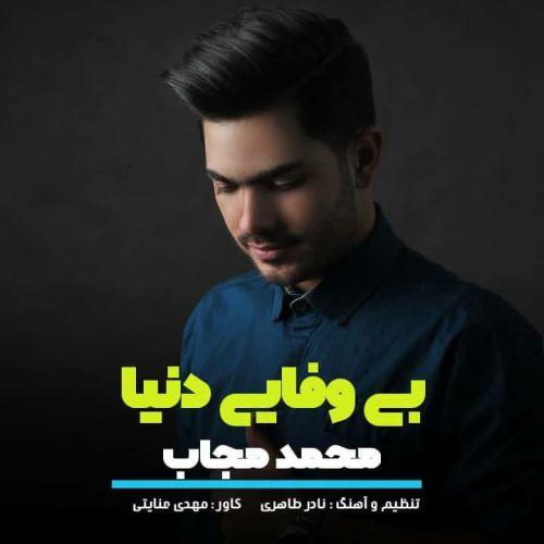 دانلود موزیک جدید محمد مجاب بی وفایی دنیا