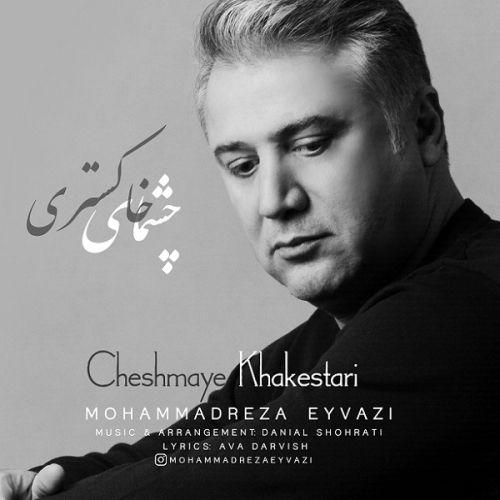 دانلود موزیک جدید محمدرضا عیوضی چشمای خاکستری