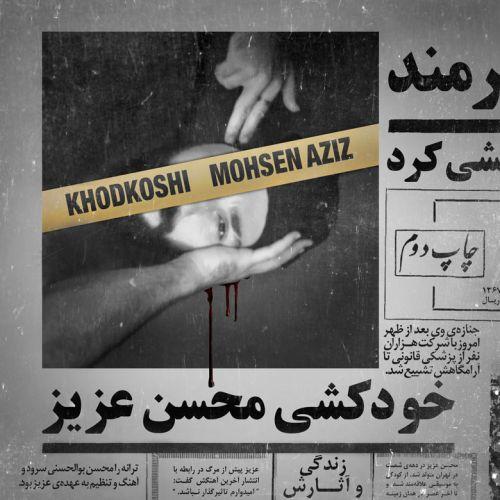 دانلود موزیک جدید محسن عزیز خودکشی