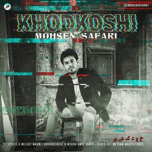 دانلود موزیک جدید محسن صفری خودکشی