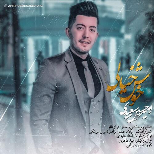 دانلود موزیک جدید امیرحسین سعیدی خوش خیالی