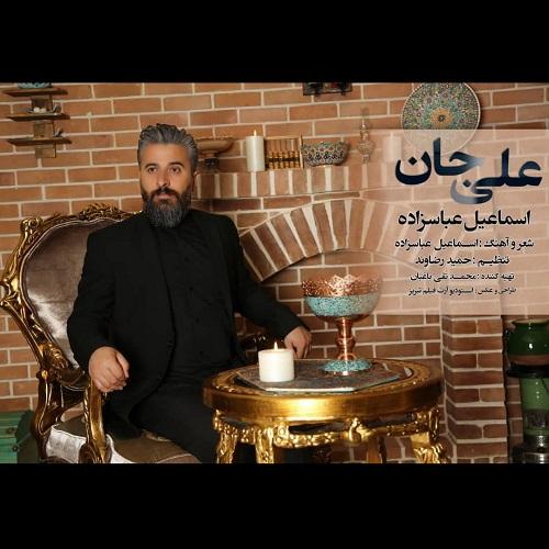 دانلود موزیک جدید اسماعیل عباسزاده علی جان