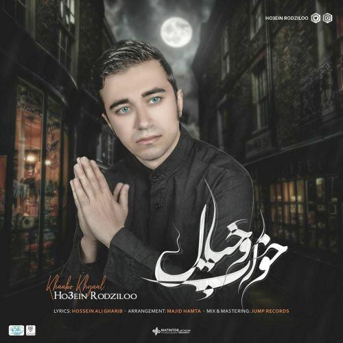 دانلود موزیک جدید حسین رودزیلو خواب و خیال