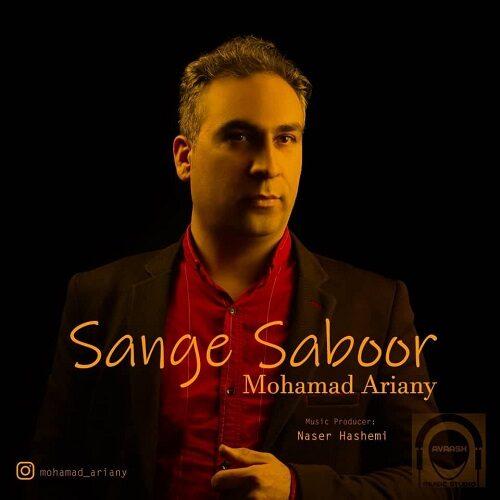 دانلود موزیک جدید محمد آریانی سنگ صبور