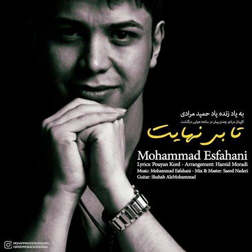 دانلود موزیک جدید محمد اصفهانی تا بی نهایت