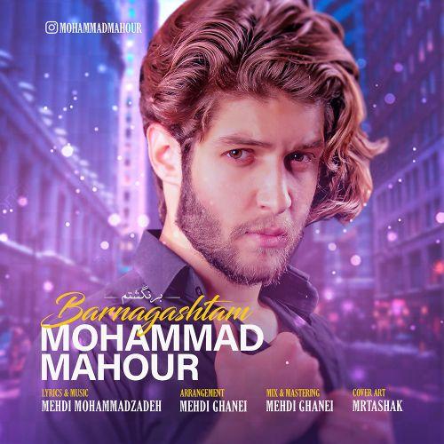 دانلود موزیک جدید محمد ماهور برنگشتم