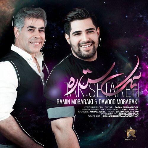 دانلود موزیک جدید رامین مبارکی و داوود مبارکی تک ستاره