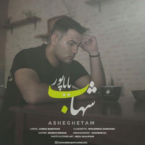 دانلود موزیک جدید شهاب باباپور عاشقتم