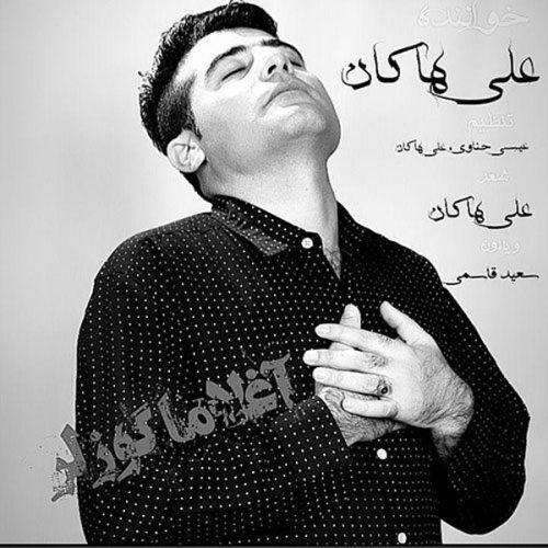 دانلود موزیک جدید علی هاکان آغلاما گوزلر