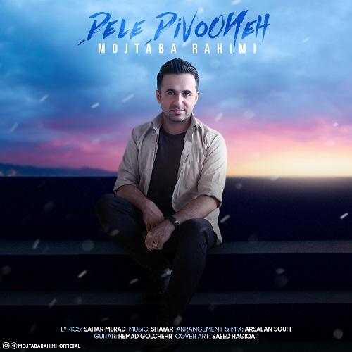 دانلود موزیک جدید مجتبی رحیمی دلِ دیوونه