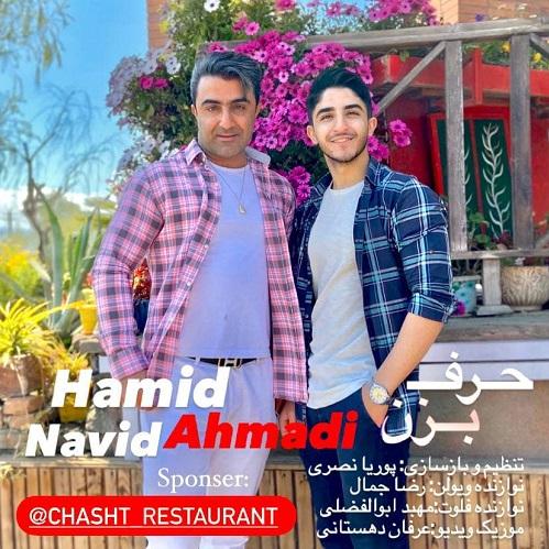 دانلود موزیک جدید حمید و نوید احمدی حرف بزن