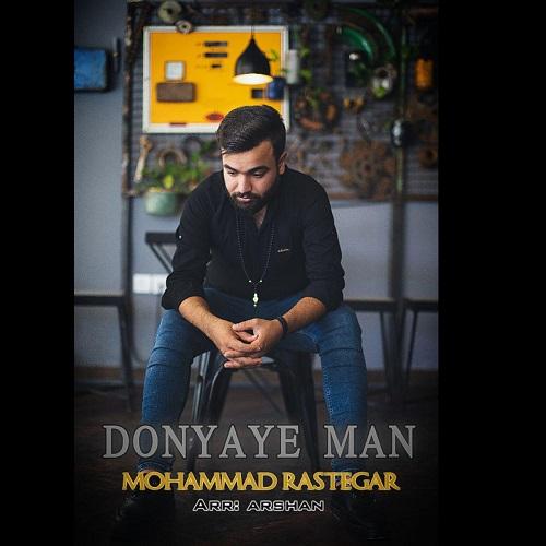 دانلود موزیک جدید محمد رستگار دنیای من