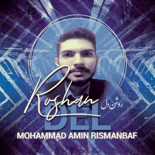 دانلود موزیک جدید محمد امین ریسمان باف روشن دل