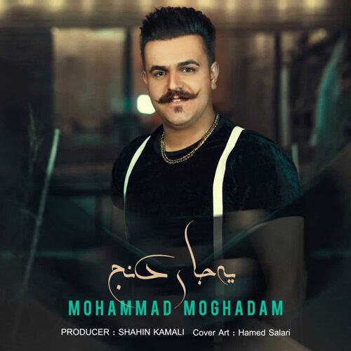دانلود موزیک جدید محمد مقدم یه جای دنج