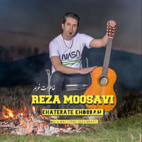 دانلود موزیک جدید خاطرات خوبم رضا موسوی