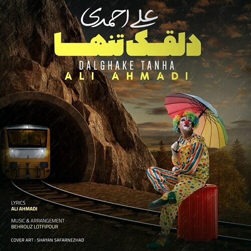 دانلود موزیک جدید علی احمدی دلقک تنها