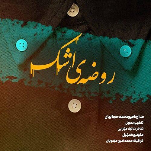 دانلود موزیک جدید امیر محمد حجابیان روضه ی اشک