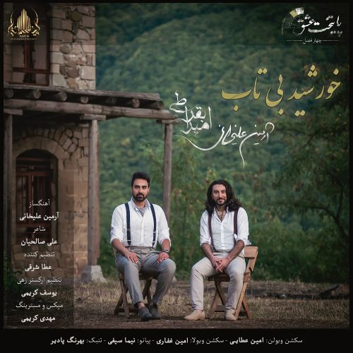 دانلود موزیک جدید آرمین علیخانی و امیر بقراطی خورشید بیتاب (تابستان)
