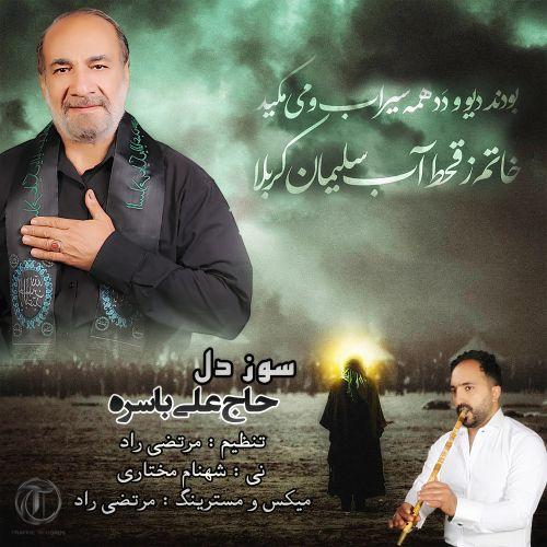 دانلود موزیک جدید حاج علی باسره سوز دل