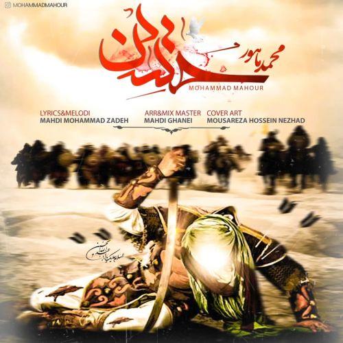 دانلود موزیک جدید محمد ماهور حسین