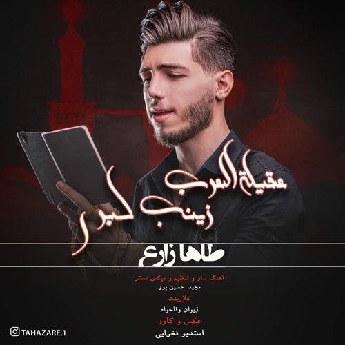 دانلود موزیک جدید طاها زارع عقیله العرب زینب کبری