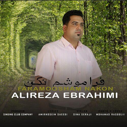 دانلود موزیک جدید علیرضا ابراهیمی فراموشم نکن