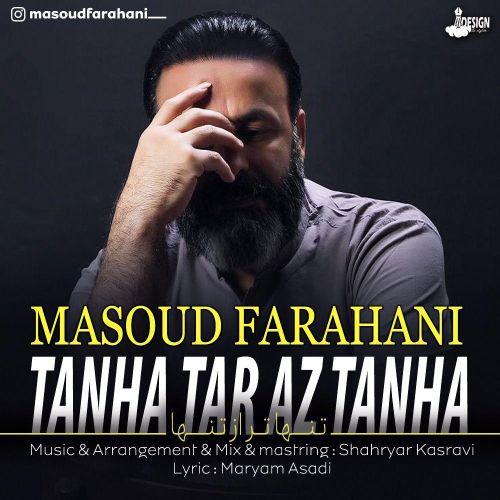 دانلود موزیک جدید مسعود فراهانی تنها تر از تنها