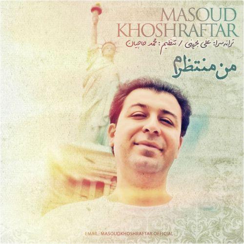 دانلود موزیک جدید مسعود خوش رفتار من منتظرم