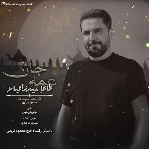 دانلود موزیک جدید طاها میرزائیان عمه جان