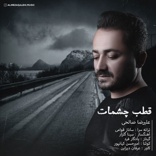 دانلود موزیک جدید علیرضا صالحی قطب چشمات