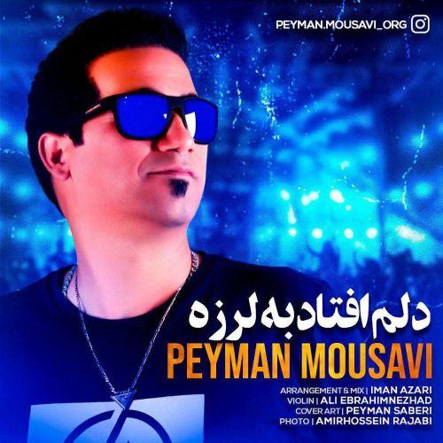 دانلود موزیک جدید پیمان موسوی دلم افتاد به لرزه